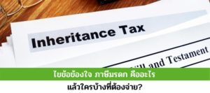 Article Inheritance Tax Cover 300x133